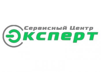 """Авторизованный Сервисный Центр """"Эксперт"""""""