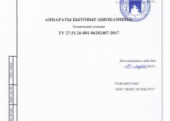 Получение Сертификата соответствия на любую  продукцию в короткие сроки.