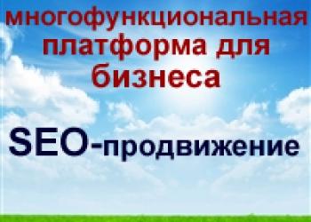 Создание и продвижение сайтов для бизнеса