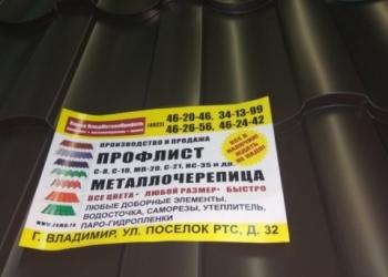 Металлочерепица отпроизводителя