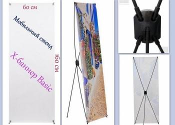 Мобильный стенд Х-баннер с печатью баннера