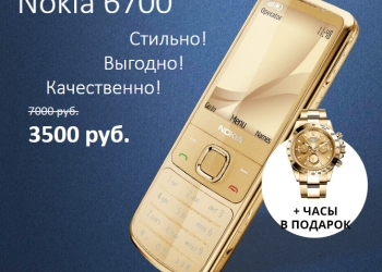 Nokia 6700 и часы Rolex в подарок