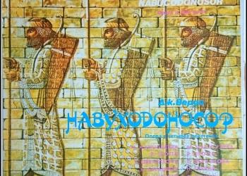 Верди Навуходоносор Verdi Nabucco Box 3 LP