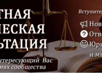 Бесплатные консультации в Москве и области.