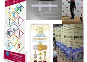 Мобильный стенд Roll Up c доставкой в Псков  и область по выгодным ценам