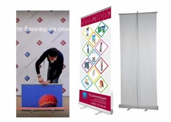 Мобильный стенд Roll Up c доставкой в Челябинск и область по выгодным ценам