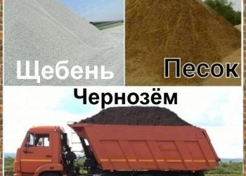 Песок. Щебень. Земля. Чернозем.