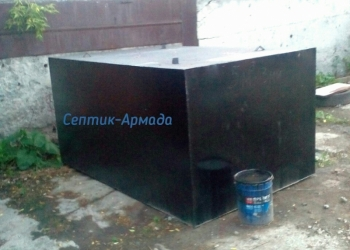 Септик металлический Армада-5