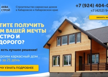 Строительство коттеджей, бань, дачных домов в Хабаровске..