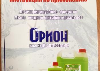 Антибактериальное жидкое мыло ОРИОН