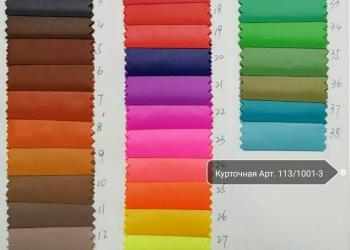 Ткань Курточная оптом арт.113/1001-3