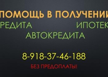 Кредит, Ипотека, Авто Кредит в Краснодаре (Крае)