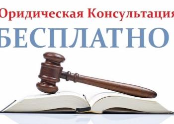 Юридические Консультации бесплатно