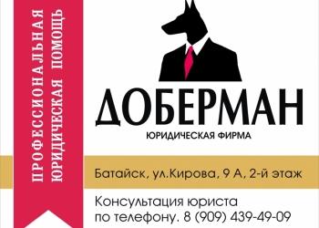 Юридические услуги для организаций и населения