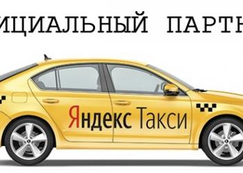 Водители в Яндекс Такси
