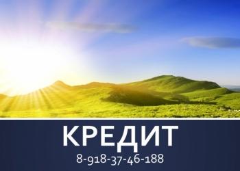 КРЕДИТ- ИПОТЕКА- АВТОКРЕДИТ