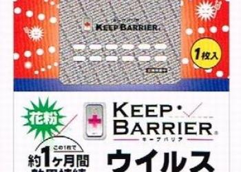 Блокатор вирусов (вирус-блокер) из Японии!