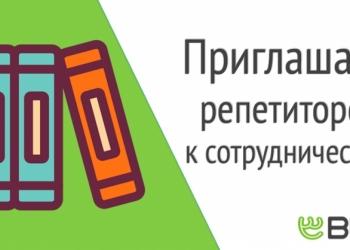 Репетитор (учитель) - Работа Санкт-Петербург!