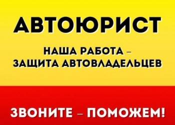 АВТОЮРИСТ, АДВОКАТ, ОЦЕНКА УЩЕРБА