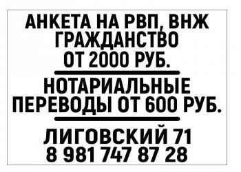 Поможем получить гражданство РФ