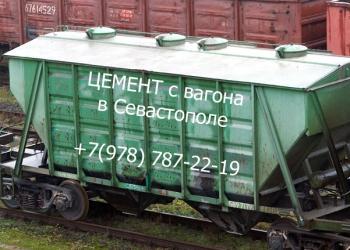 310 ₽ Цемент с вагона дешевле! Севастополь, Ялта, Алушта, ЮБК