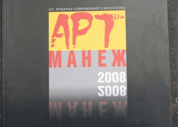 Каталог Арт Манеж 2008