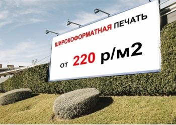 Печать наклеек в Новосибирске,таблички,плоттерная резка,Типография AmePrint