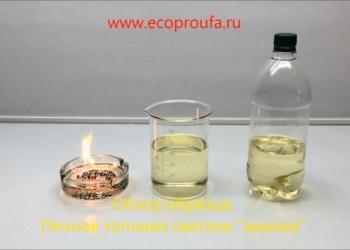 Печное топливо светлое-30(аналог дизельного)
