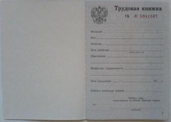КУПИТЬ ТРУДОВУЮ КНИЖКУ 8 (985) 451-70-70