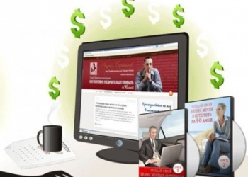 Заработок и постоянный доход в Интернет