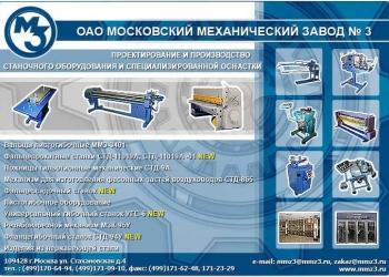 Металлообрабатывающие станки от завода производителя выпуск Май 2018 год, Москва