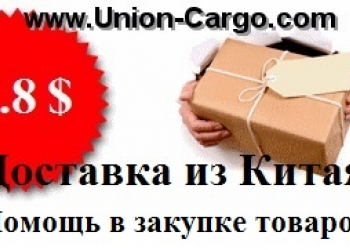 Доставка из Китая 1,8$ Помощь в закупке товаров!