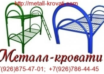 Кровати металлические с ДСП спинками для санаториев, кровати для больниц, оптом
