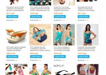 Готовый бизнес за 500 р. - Интернет-магазин Aliexpress с товарами.