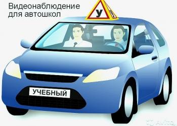 Видеонаблюдение в автомобиль для автошкол