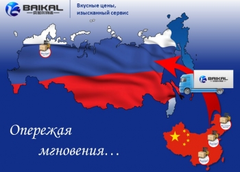 Доставка грузов из Китая - сборные грузы из Китая
