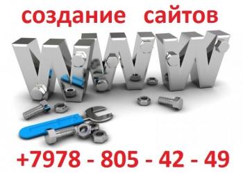 Разработка, создание сайта Симферополь
