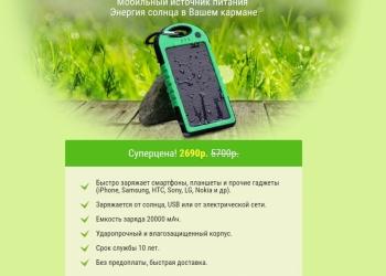 Мобильный источник питания  Энергия солнца в Вашем кармане.