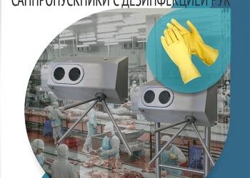 Санпропускники для дезинфекции рук
