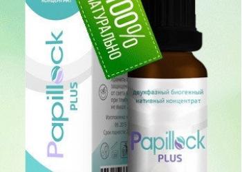 Капли от папиллом и бородавок Papillock plus (Папиллок Плюс) НАРУЖНЫЙ+ Подарок!