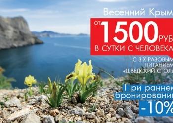 """""""Весенний Крым"""" от 1200 руб. в сутки с 3х разовым питанием"""