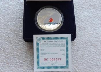 серебро 3рубля 2015 год артэк сертификат