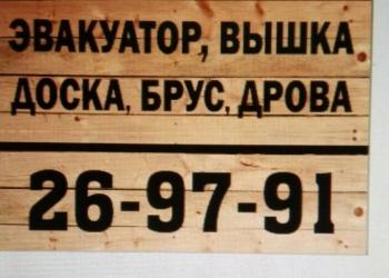 Эвакуатор - Вышка. 26-97-91.