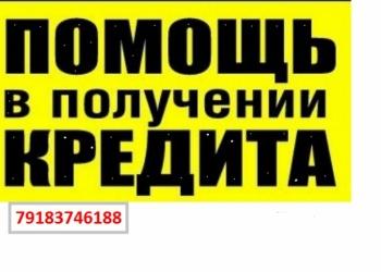 Помощь в получении Авто кредита , Ипотеки, Потреб кредита Краснодар