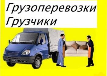 Переезды вместе с грузчиками Р.Ф
