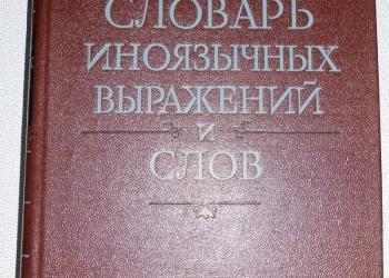 Словарь иноязычных слов и выражений (от K до Z, 2-й том)