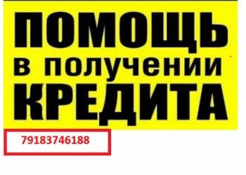Кредиты, Ипотеки, Авто Кредиты Краснодар (Край)
