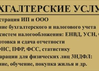 Севастополе Профессиональные бухгалтерские услуги организациям