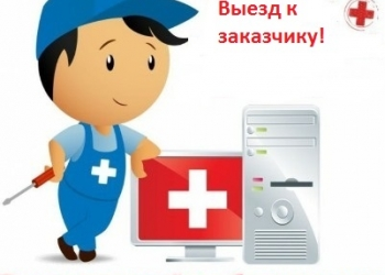 Обслуживание, ремонт и поставки компьютеров, комплектующих и расходных материало