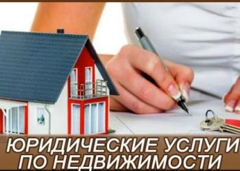 Оформление сделок по Недвижимости Любой сложности